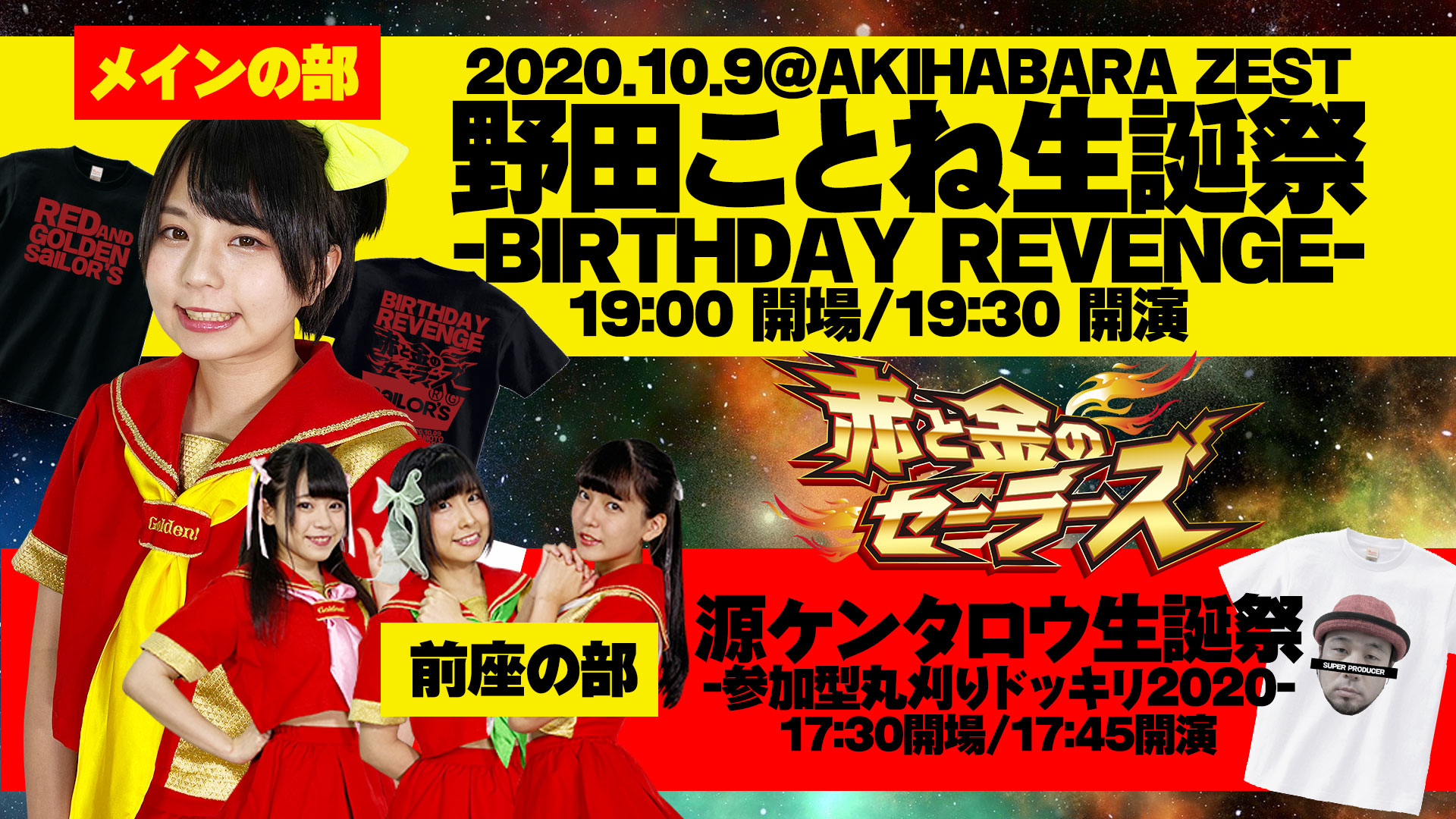 【LIVE】10月9日BIRTHDAY REVENGE-野田ことね生誕祭-&おまけイベント