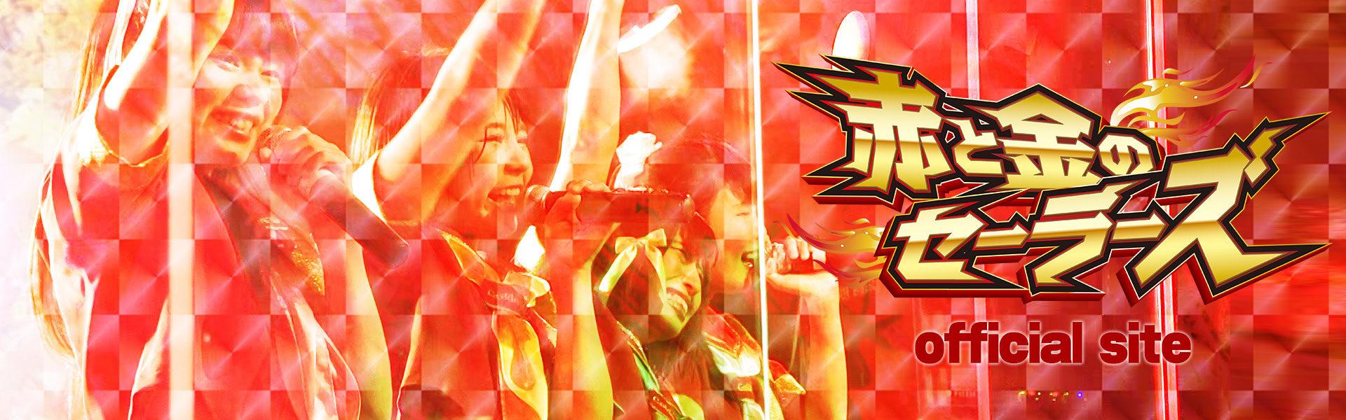 赤と金のセーラーズ公式サイト