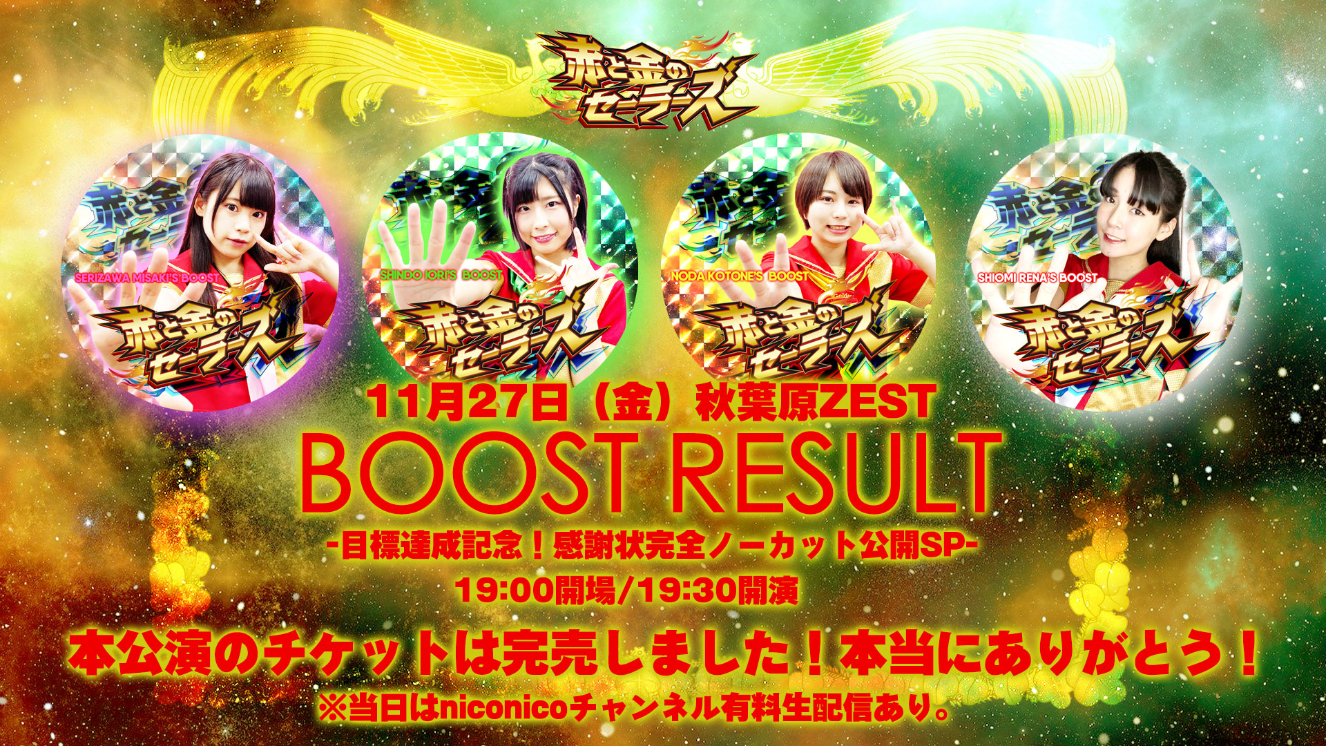 【LIVE】11月27日BOOST RESULT@秋葉原ZEST