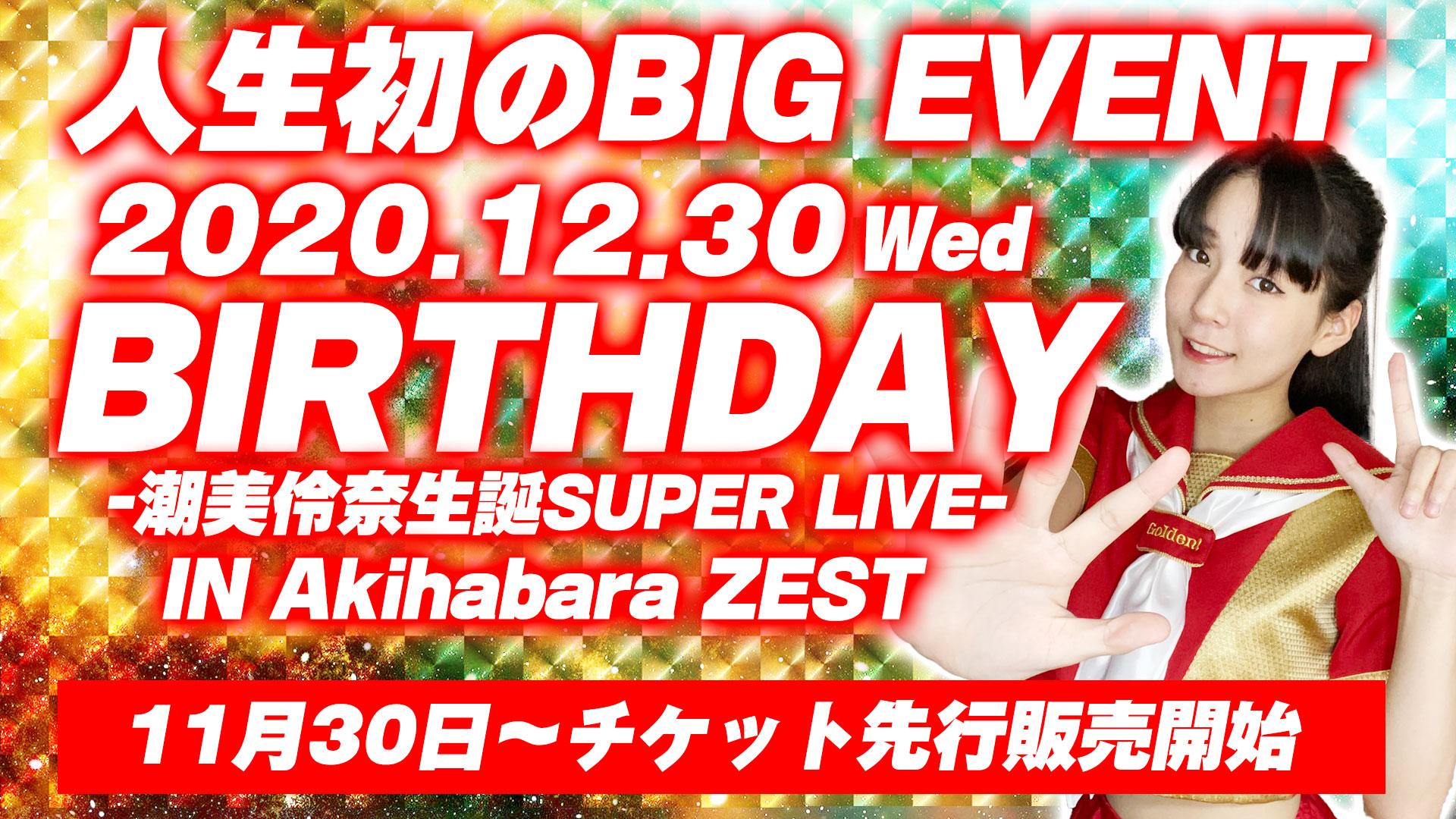 【LIVE】12月30日BIRTHDAY-潮美伶奈生誕SUPER LIVE-