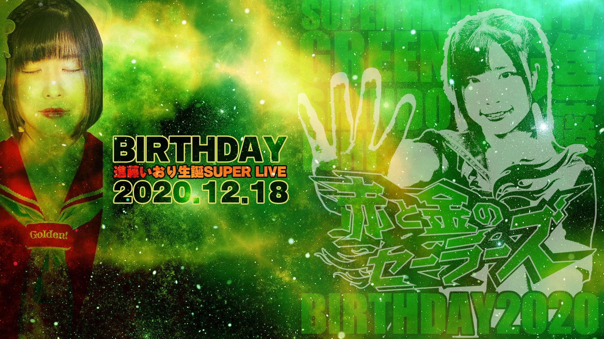 【LIVE】12月18日BIRTHDAY-進藤いおり生誕SUPER LIVE-