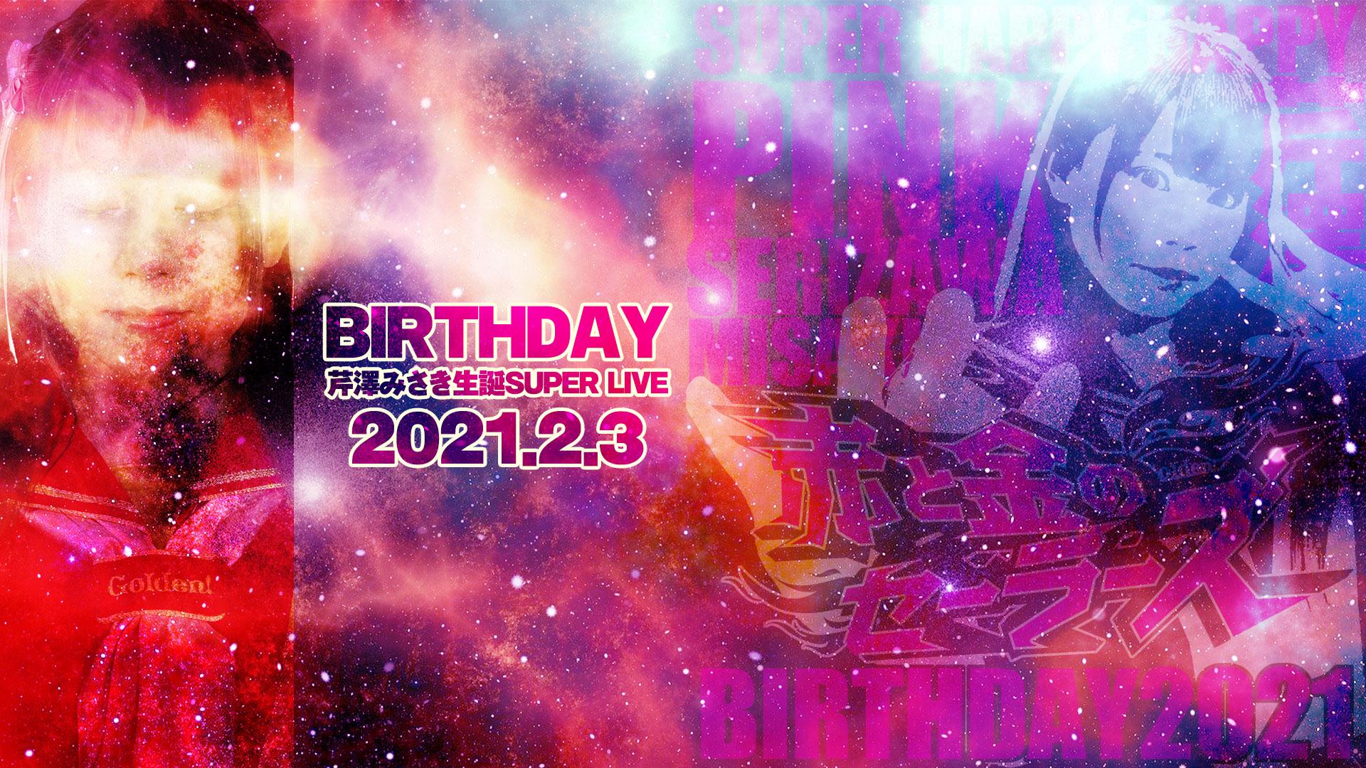 【LIVE】2月3日BIRTHDAY-芹澤みさき生誕SUPER LIVE-