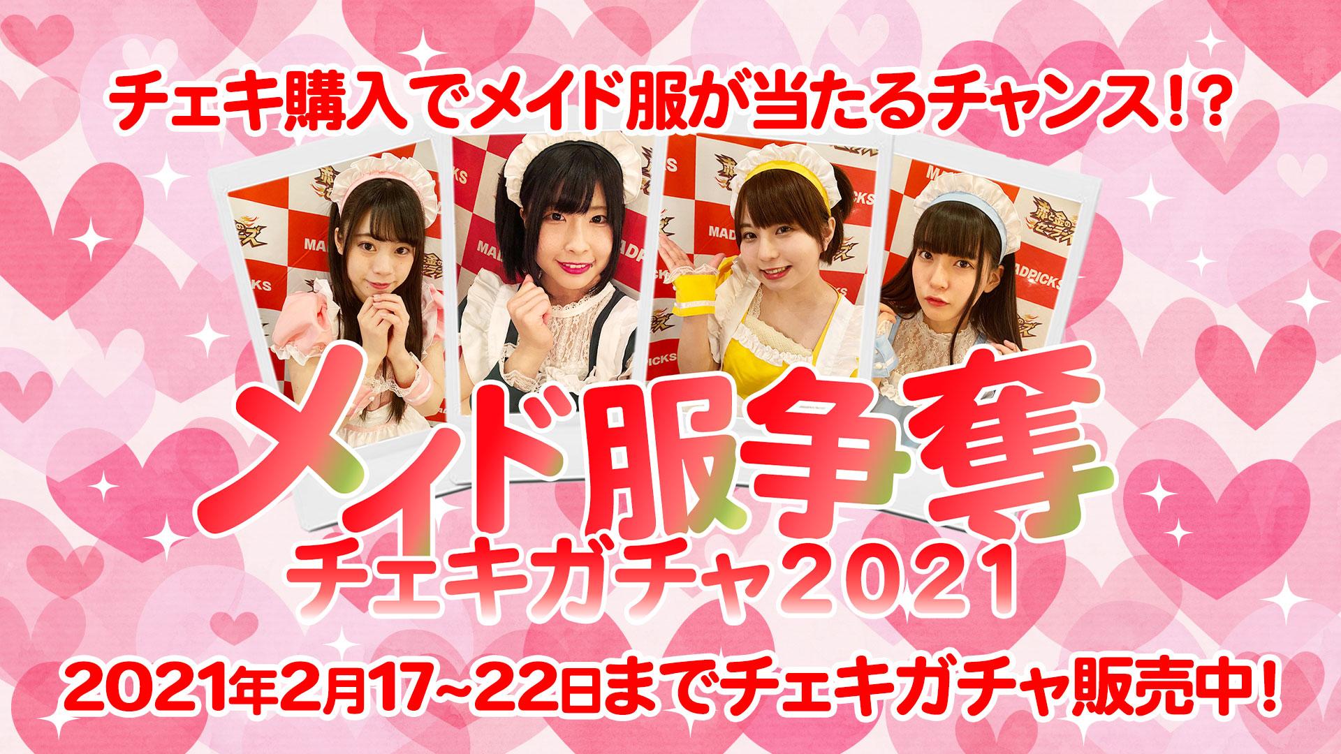 【2月22日まで】メイド服争奪チェキガチャ2021